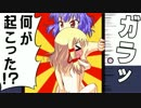 【ニコニコ動画】早苗のちょいエロミラクルラジオ【第28回】を解析してみた