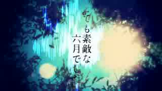 【UTAUカバー】とても素敵な六月でした【月代はくぽ】