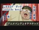 【替え歌ってみた】 アニメソングとオタステップ 【血界戦線ED】