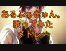 【作業用BGM】あるふぁきゅん。ソロ10曲歌ってみたメドレー! thumbnail