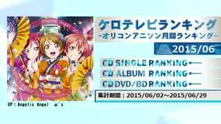 アニソンランキング 2015年6月【ケロテレビランキング】