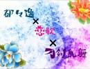 【ニコニコ動画】【手描き】都・々・逸・恋・歌【刀剣乱舞】を解析してみた