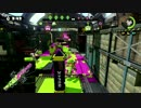 【Splatoon】ガチマッチ「ガチヤグラ」
