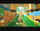 【ニコニコ動画】【マリオカート8】底辺実況者杯 スゥー視点 part5【ゆっくり実況】を解析してみた