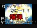 【単発】人類ボカン計画?!爆裂!殺がり紳士【解説&初見実況】
