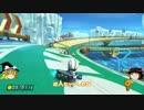 【ニコニコ動画】【マリオカート8】底辺実況者杯 スゥー視点 part8【ゆっくり実況】を解析してみた