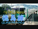 雪歌ユフが土曜ワイド劇場ED「もう少し」の曲で徳島線の駅名を歌う