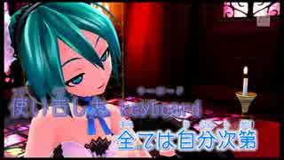 【ニコカラ】ワンルーム・オール・ザット・ジャズ【ゴディ様 PV】_ON Vocal