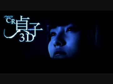 3d パチンコ 貞子