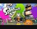 【ニコニコ動画】【Splatoon】 ちゃんイカのボッチモードを丁寧プレイしなイカ 1を解析してみた