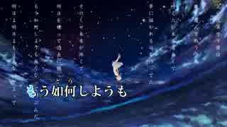 【ニコカラ】 アスノヨゾラ哨戒班 【off v