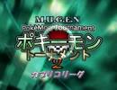 【MUGEN】ポキーモントーナメント2 カプリコリーグpart1