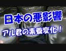 【日本の悪影響】 アル君の素養変化!