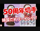 【50周年切手】 韓国で大ブーイング!