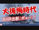 【ニコニコ動画】【大後悔時代】 AIIB出航(ボォー)!を解析してみた