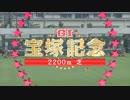 【ニコニコ動画】宝塚記念2015を解析してみた