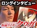 仮面ライダークウガ 一条役 葛山信吾 ロング・インタビュー