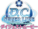 D.C. SUPER LIVE ~ダ・カーポ スーパーライブ~ダイジェストムービー