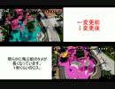 【ニコニコ動画】【スプラトゥーン】ver1.3変更点まとめを解析してみた