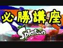 【ニコニコ動画】スプラトゥーン わかばA+99のスプラッシュボム必勝講座 後編を解析してみた