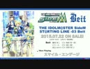 【SideM】ST@RTING LINE-03 Beit【試聴】