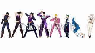 【MMDジョジョ】Colorful World【1~8部】