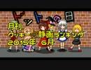 【ニコニコ動画】月刊クッキー☆静画ランキング 2015年6月を解析してみた