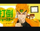 【ジョジョMMD】のりちゃん応援歌【黄色い】