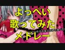 【作業用BGM】よっぺいソロ10曲歌ってみたメドレー!