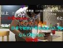 【ニコニコ動画】20150701 暗黒放送 ミドリアン助川の正義のラジオジャンデルジャン 4/4を解析してみた
