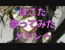【作業用BGM】ぽこたソロ10曲歌ってみたメドレー! thumbnail