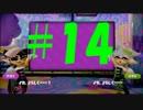 【ニコニコ動画】【毎日Splatoon】L3リールガン編#14【実況】を解析してみた