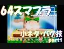 【ニコニコ動画】教えます!!64スマブラの小ネタとバグ技!!part1を解析してみた