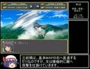 【ニコニコ動画】【ゆっくり実況&解説】幻想少女大戦紅 Part8 【霊夢第5話】を解析してみた
