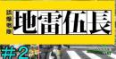 【地球防衛軍4.1】人はかんしゃく玉で防衛できるか?その2【ゆっくり実況】 thumbnail