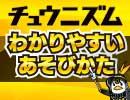 【チュウニズム】7/16より順次稼働開始!遊び方をチェック!