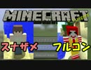 【実況】(高画質)新米マイクラ実況者2人でMinecraftを楽しむわ01