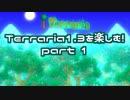 【字幕プレイ】Terraria1.3を楽しむ!part1【エキスパート】