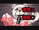 【ニコニコ動画】KAZUYA氏の世迷いごとを一刀両断!「安保法制は合憲ではありません!!」を解析してみた