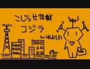 こじらせ怪獣コジラ / 薄塩指数 feat. 重音テト