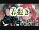 【ニコニコ動画】【ニコカラHD】【俺ガイル2期】春擬き - やなぎなぎ(JOYSOUND音源)[高音画質]を解析してみた