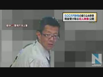 振込詐欺:映像公開] 大田区500...