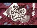 【ニコニコ動画】みく★りお。仮面sisute'sからくりピエロ@歌ってみたを解析してみた
