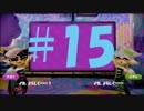 【ニコニコ動画】【毎日Splatoon】ラピットブラスターデコ編#15【実況】を解析してみた