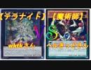 【ニコニコ動画】【遊戯王】フリーデュエル其の3「テラナイト」vs「魔術師」【対戦動画】を解析してみた