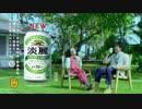 【CM】キリンビール 淡麗グリーンラベル アタラシイインダヨ!篇 大泉洋