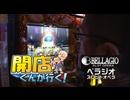 【P-martTV】開店くんが行く!#94 ベラジオ江の木町店1/2