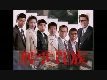 刑事貴族OP曲集 - nicozon