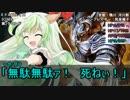 【ゆっくりTRPG】ゆっくり鈴仙とぶっ放す