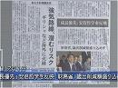 【アベノミクス】財務省を代弁するマスコミ、その勢力に同調?稲田政調会長[桜H27/7/2]